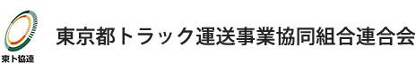 東京都トラック運送事業協同組合連合会